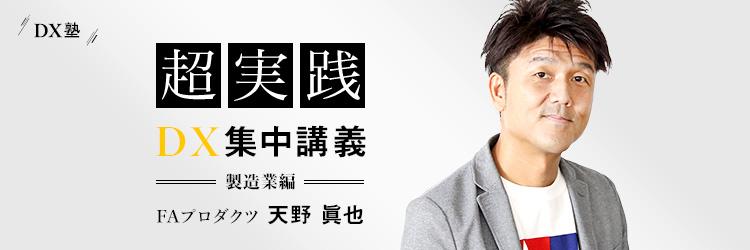 """【DX塾:製造業】日本に年収1億円の「ファクトリーデザイナー」が生まれる日"""