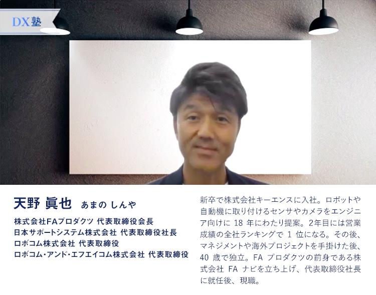 """FAプロダクツ 天野 眞也氏"""