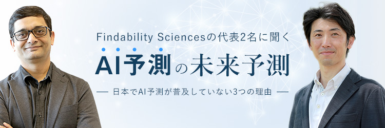 """""""日本でAI予測が普及していない3つの理由"""""""