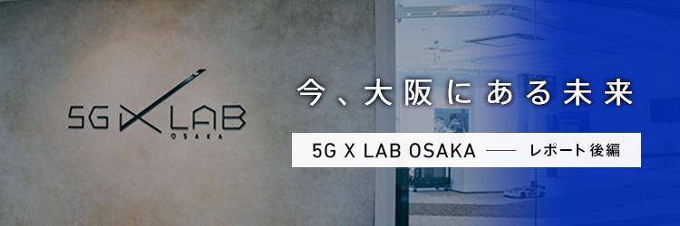 """5Gで何ができる?「5G X LAB OSAKA」に展示された最新活用事例7選"""