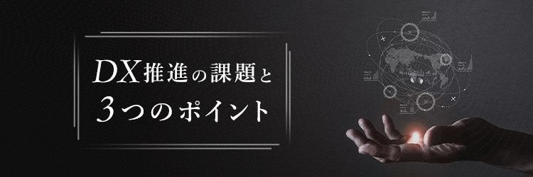 """""""DX推進の課題と3つのポイント - DX推進ガイドラインを踏まえ"""""""