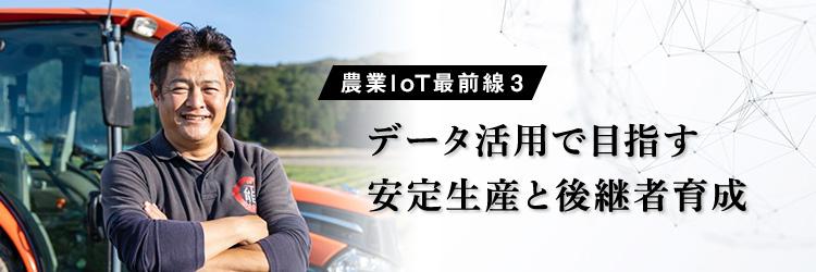 """""""「熊野米」への挑戦。6次産業化した新しい米づくりを支えるデジタルシフト 和歌山県田辺市e-kakashi導入事例"""""""