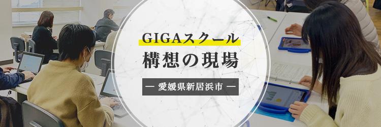 """""""全ての小中学生に1人1台の端末。GIGAスクール構想の先に愛媛県新居浜市が掲げる「個別最適化」した教育"""""""