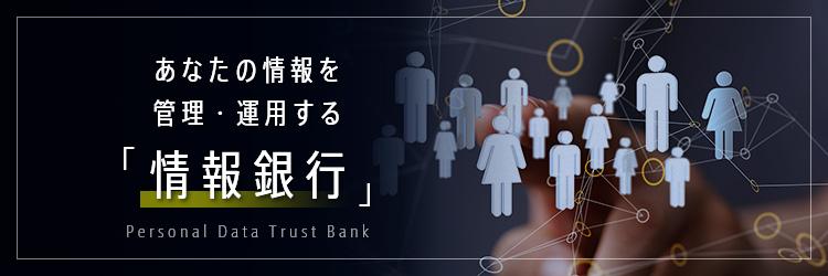 """""""【初心者向け】情報銀行とは? パーソナルデータを預けると何が起こるか"""""""