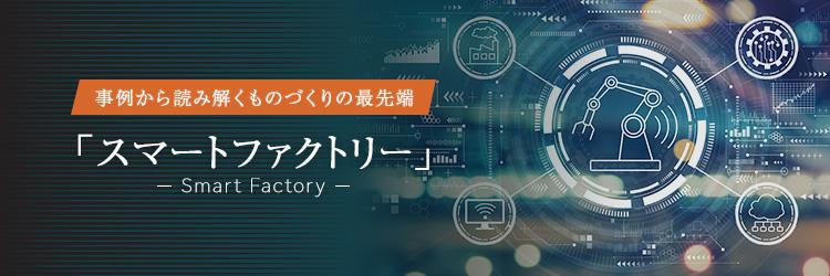 """""""スマートファクトリー国内事例10選【2021年版】"""""""