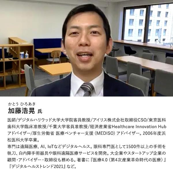 「医療4.0」著者 加藤浩晃氏 プロフィール