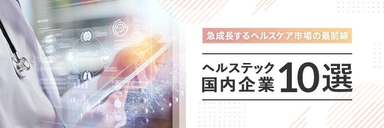 """""""ヘルステック国内企業10選【2021年版】"""""""