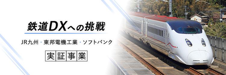 """""""【鉄道DX】「踏切IoTソリューション」が全国3万の踏切をネットワークでつなぐ"""""""
