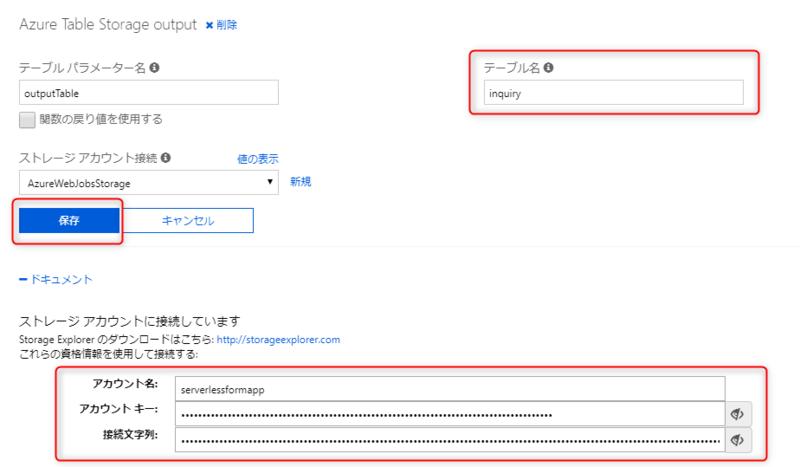 """""""関数アプリの新規作成"""""""