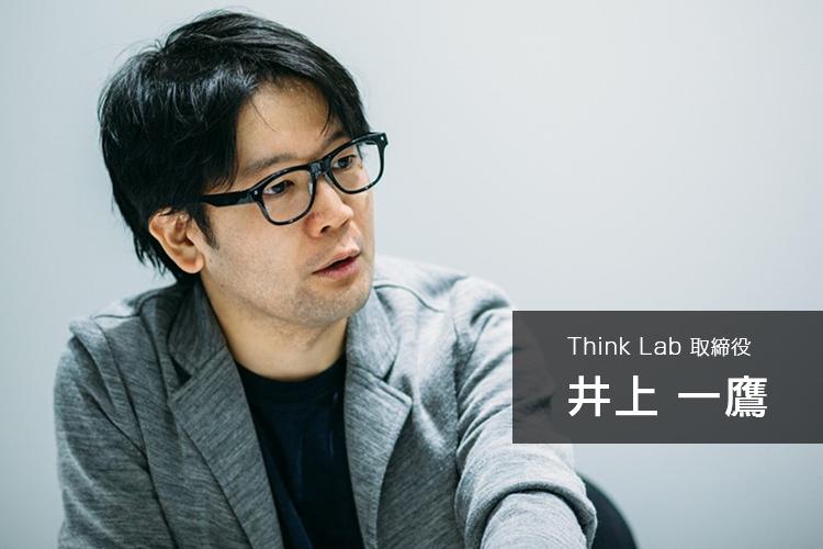 Think Lab 取締役 井上一鷹氏
