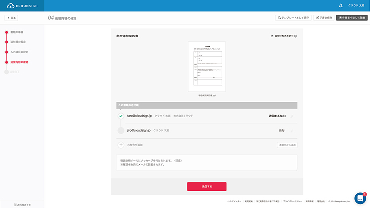 「クラウドサイン」による電子契約締結までの流れ 相手のメールアドレスを入力し送信