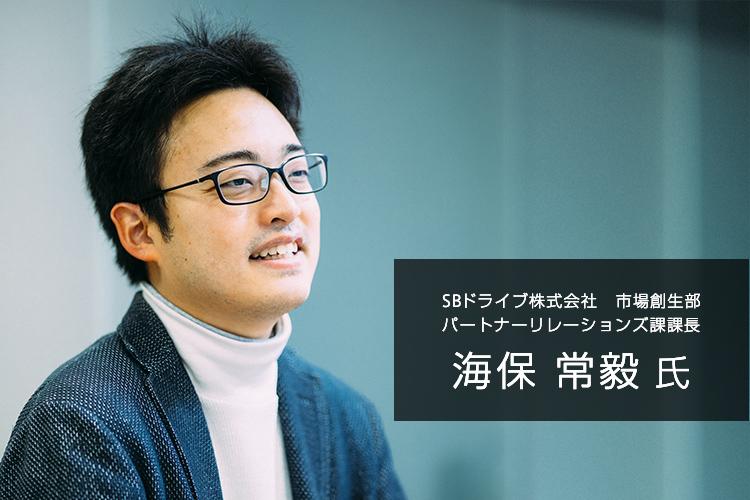 SBドライブ株式会社 市場創生部 パートナーリレーションズ課 海保常毅氏