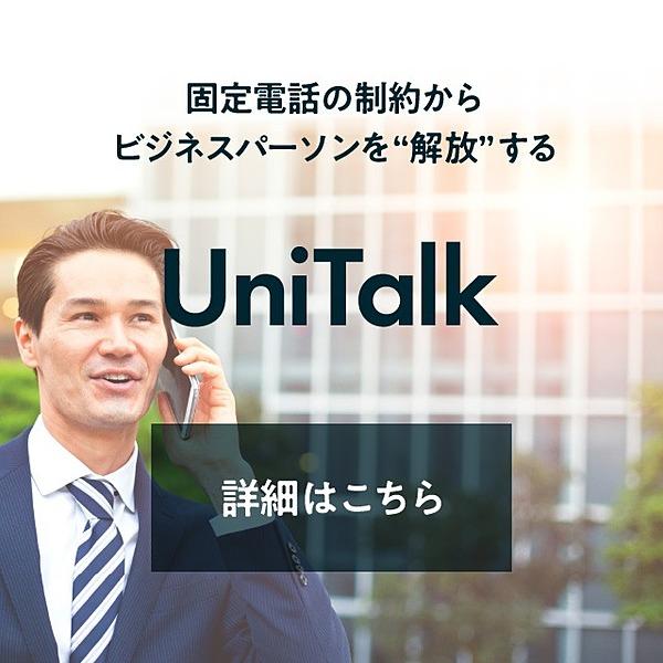 クラウドボイスサービス UniTalk