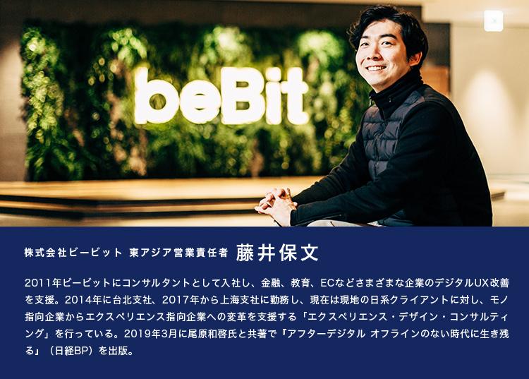 アフターデジタル著者 株式会社ビービット 東アジア営業責任者 藤井保文氏