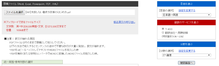 """T-4OO画面 翻訳したいファイルのアップロード"""