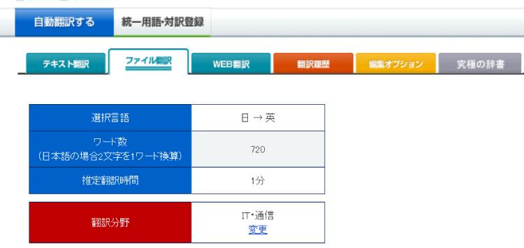 """T-4OO画面 ワード数や推定翻訳時間の表示"""
