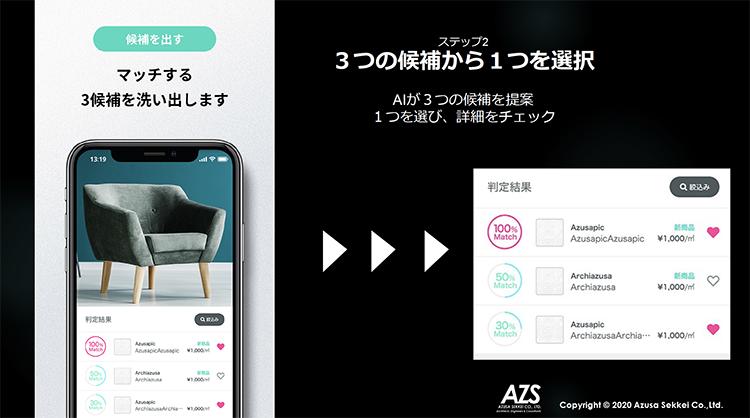 建材・家具の検索アプリ「Pic Archi」利用イメージ 撮影した画像をもとに表示される3つの候補から1つを選択