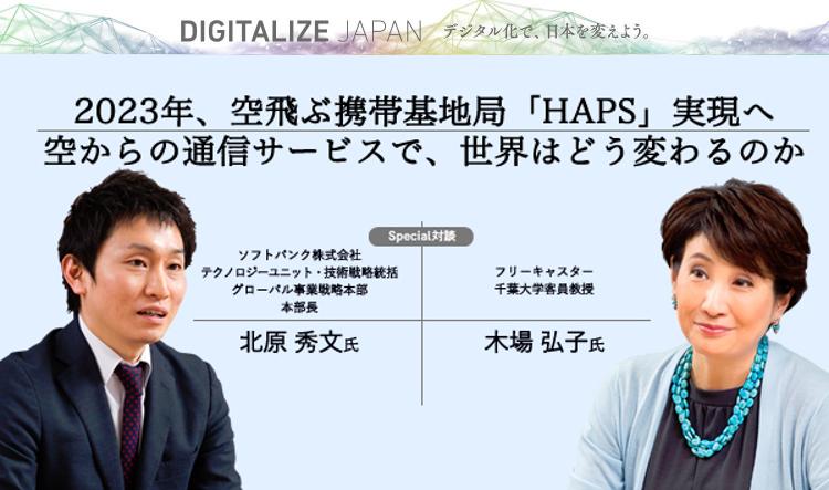 """""""DIGITALIZE JAPAN デジタル化で、日本を変えよう 食の課題をデジタル技術で打破したい めざす未来は課題""""解決""""先進国、日本"""""""