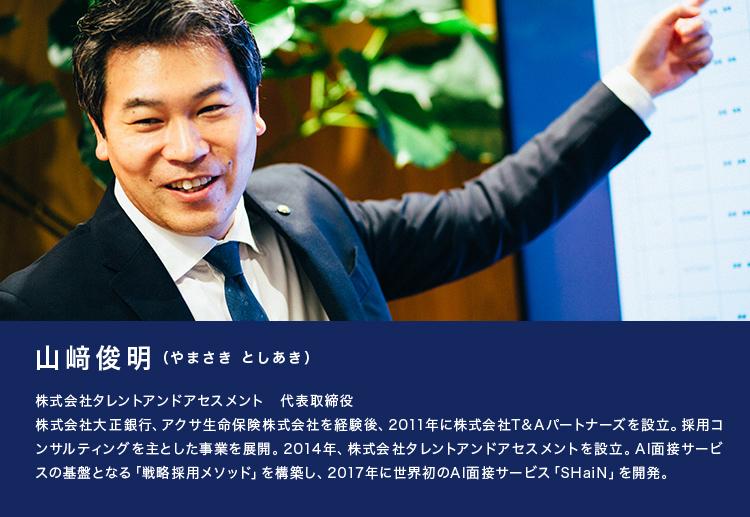 """""""株式会社タレントアンドアセスメント 代表取締役 山崎俊明氏"""""""
