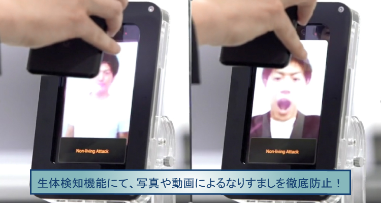 AI顔認証の精度検証。写真や動画では生体検知機能により本人と認証せず
