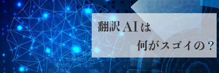 """""""精度95%の翻訳AI「T-4OO」の技術に迫る"""""""
