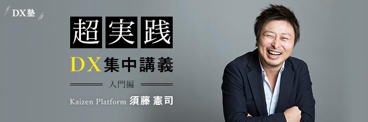 """""""【DX塾:須藤憲司】「DX」と「デジタル化」の違い、わかりますか?"""""""
