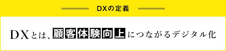 """""""DXとは顧客体験向上につながるデジタル化"""""""