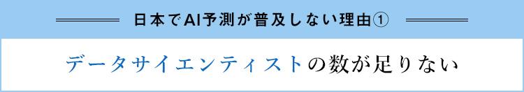 """""""日本でAI予測が普及しない理由① データサイエンティストの数が少ない"""""""