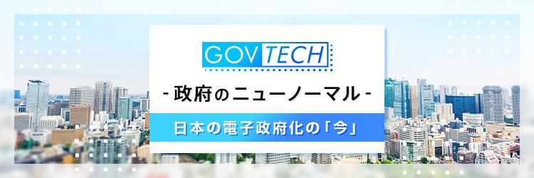 GOVTECH】日本の電子政府化に向け、霞が関では何が起きているのか ...