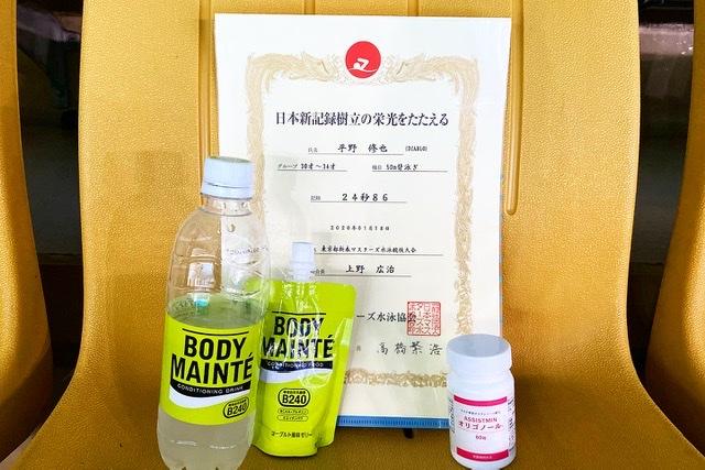f:id:aqua-athlete-hirano:20200121210734j:plain