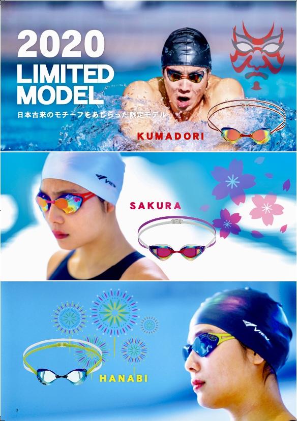 f:id:aqua-athlete-hirano:20200331191408j:plain