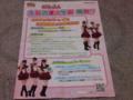 太鼓の達人×AKB48 「太鼓の達人学園」チラシ
