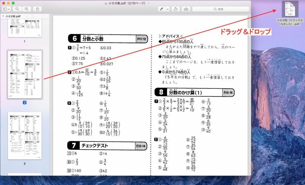 PDFのページを分割