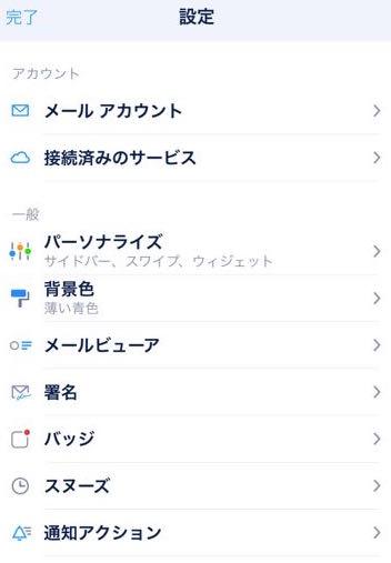 日本語バージョンの設定画面