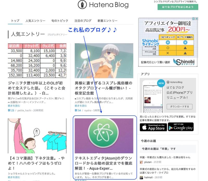 はてなブログのトップ画面
