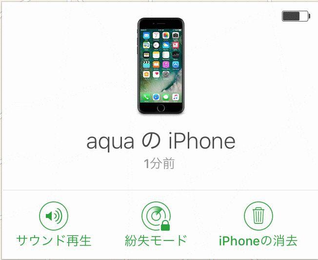 iPhoneを探すの操作画面