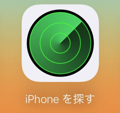iPhoneを探すアイコン