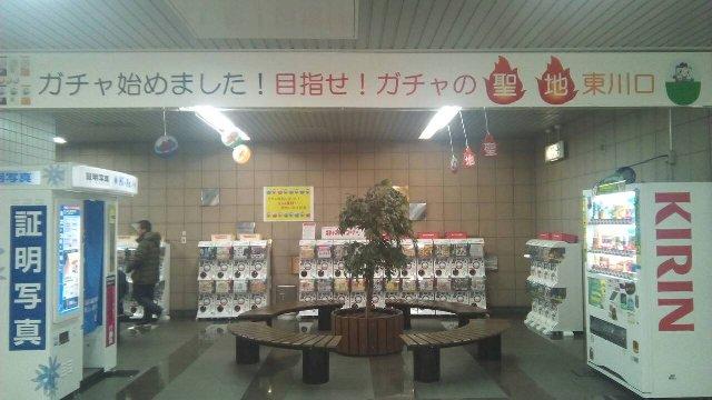 東川口駅 ガチャガチャコーナー