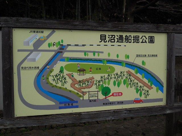 見沼通船堀公園