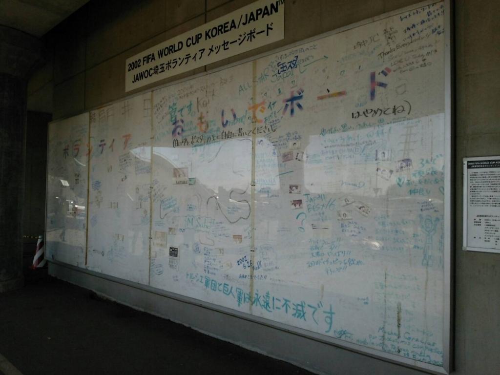 JAWOC埼玉ボランティア メッセージボード