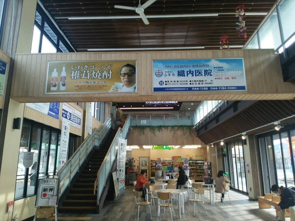常磐線湯本駅