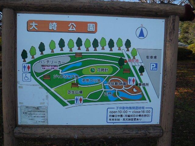 大崎公園・こども動物園