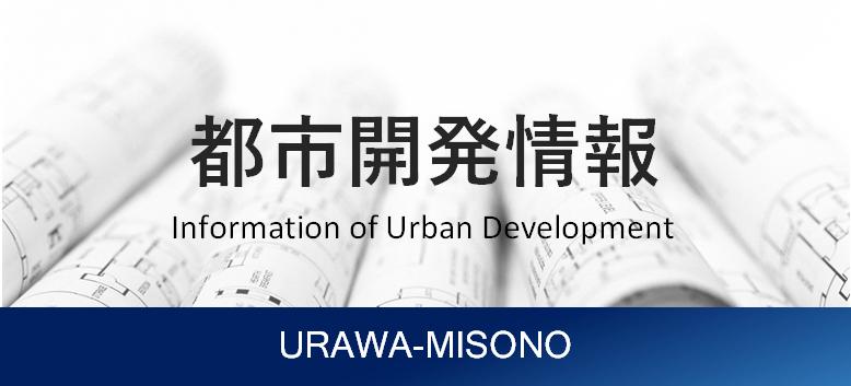 浦和美園 都市開発情報