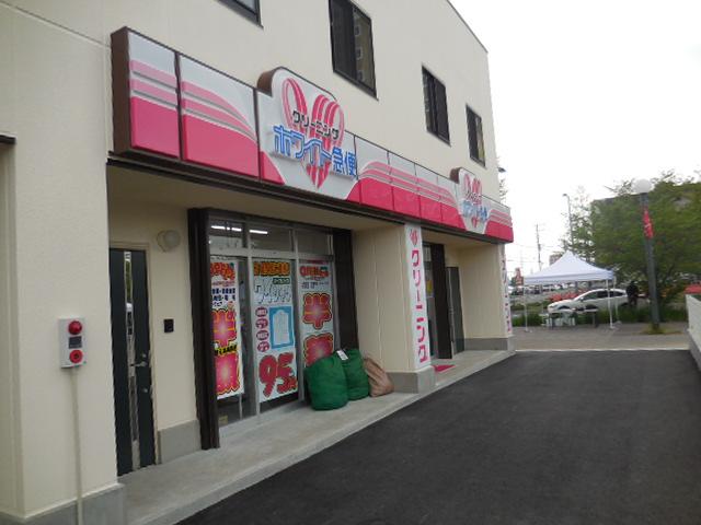 ホワイト急便 浦和美園店