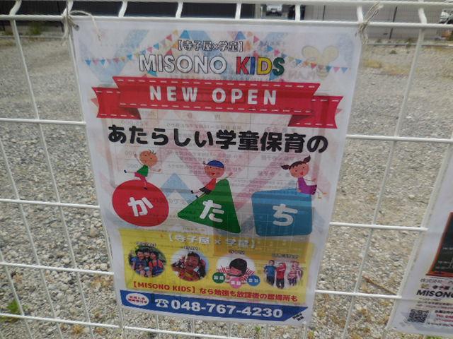 MISONO KIDS(民間学童保育)