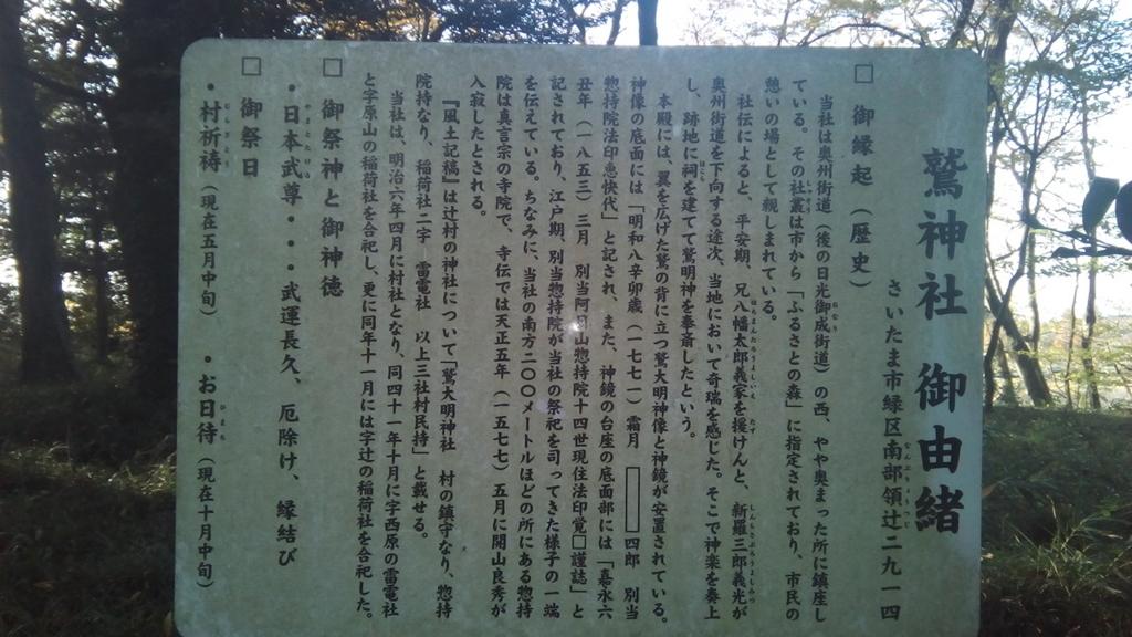鷲神社さいたま市