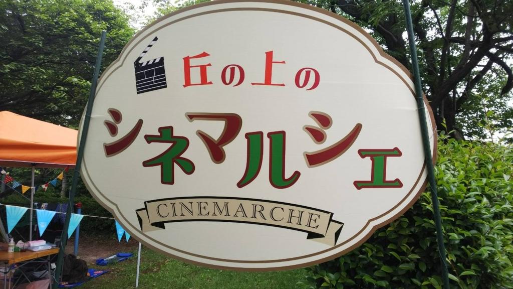 岩槻映画祭