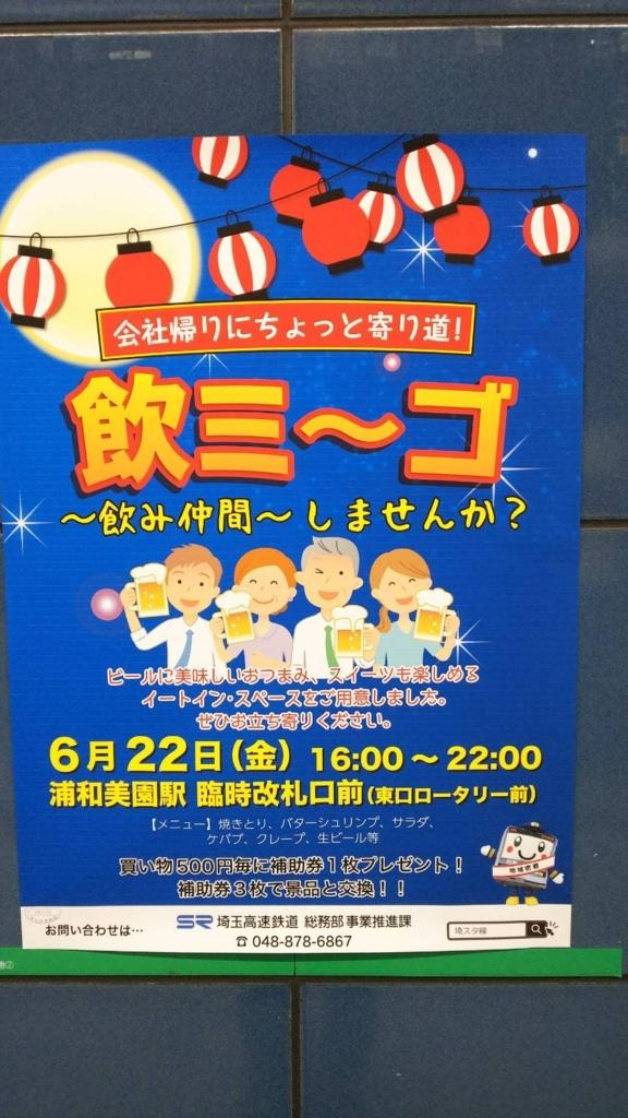 埼玉高速鉄道イベント