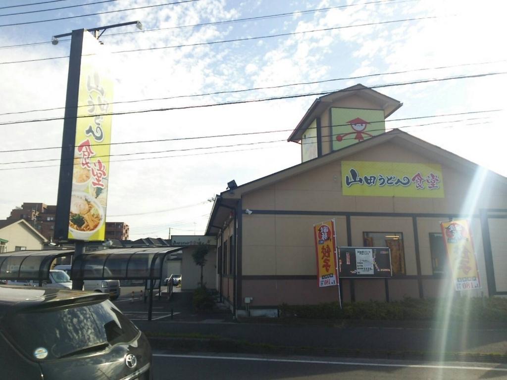 山田うどん大門店