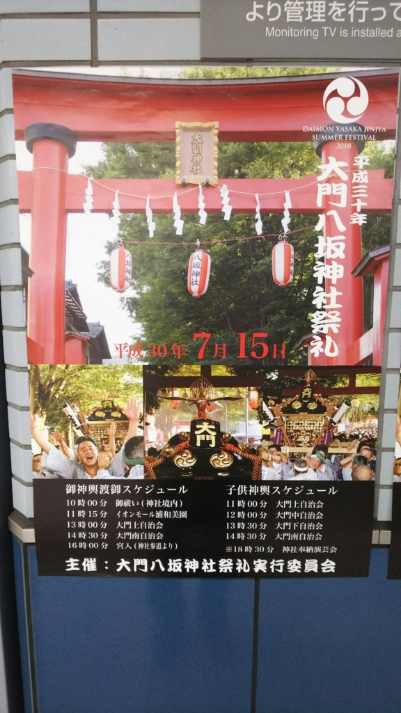大門八坂神社祭礼さいたま市
